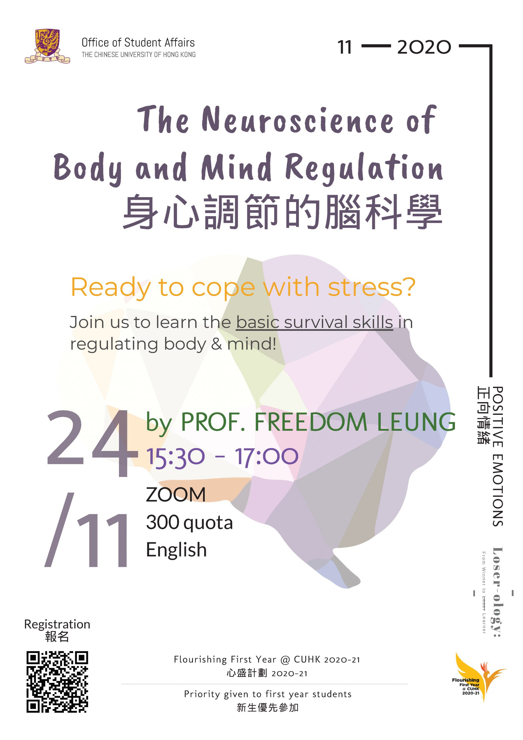 The Neuroscience of Body and Mind Regulation Workshop @Flourishing First Year