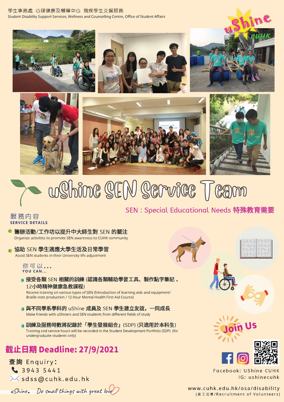 uShine SEN Service Team 2021-22 Recruitment@uShine
